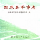 固原县军事志 PDF下载