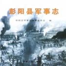 彭阳县军事志 PDF下载