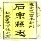 道光石泉县志(陕西省)PDF下载