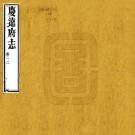 道光庆远府志 20卷 道光9年刻本 PDF下载
