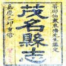 嘉庆茂名县志(国家图书馆藏版)PDF下载