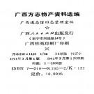 广西方志物产资料选编 1991版(上下册)PDF下载