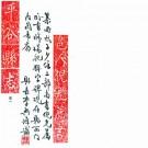 民国平谷县志(民国23年)PDF下载