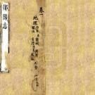 嘉庆郧阳志 10卷 王正常修 谢攀云纂 嘉庆2年刻本 PDF下载