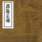 嘉庆郧阳志补 王正常纂修 嘉庆14年刻本 PDF下载