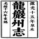 道光龙岩州志(光绪16年重刊本)PDF下载
