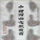 道光广南府志 民国镇康县志初稿 民国高峣志 PDF下载