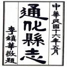 民国通化县志(民国16年版)PDF下载