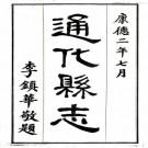 民国通化县志(民国24年版)PDF下载