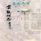 雍正云龙州志 12卷 陈希芳修 胡禹谟纂 雍正6年刻本 PDF下载