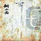 乾隆铜山志 10卷 陈振藻纂 乾隆25年纂清抄本 PDF下载