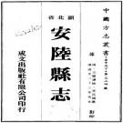 道光安陆县志(全6册)PDF下载