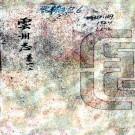 康熙云州志 PDF下载