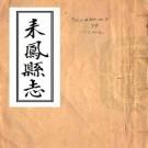乾隆来凤县志 12卷 蒲又洪纂 林翼池修 抄本 PDF下载