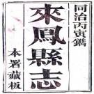 同治来凤县志 32卷 同治5年刻本 PDF下载
