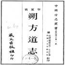 民国朔方道志(全4册)PDF下载