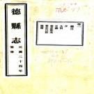 民国德县志 16卷 董瑶林纂 李树德修 民国24年铅印本 PDF下载