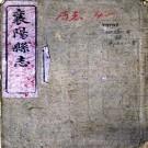同治襄阳县志 7卷 同治13年刻本 PDF下载
