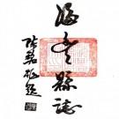 乾隆海丰县志 10卷 于卜熊修 史本纂 乾隆15年刻民国铅印 PDF下载