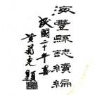 海丰县志续编 二卷 林光斐纂 蔡逢恩修 民国20年铅印本 PDF下载