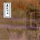 康熙嘉定州志 5卷 张能鳞修 彭钦纂 康熙6年修乾隆41年抄本 PDF下载