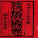 同治仪陇县志 6卷 曹绍樾 胡晋熙修 胡辑瑞纂 光绪33年补刻本 PDF下载