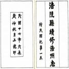 涪陵县续修涪州志(民国)PDF下载