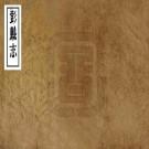 嘉庆彭县志 42卷 王锺钫纂修 嘉庆18年刻本 PDF下载