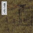同治续增什邡县志 54卷 同治4年刻本 PDF下载