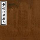 民国重修什邡县志 10卷 民国18年铅印本 PDF下载