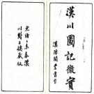 汉川图记征实(汉川图记徵实)6卷 田宗汉纂修 光绪21年刻本 PDF下载