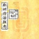 光绪新修菏泽县志 18卷 淩寿柏修 叶道源纂 光绪11年刻本 PDF下载
