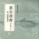 叶春及撰:惠安政书(附:崇武所城志)1987版 PDF下载