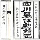 光绪綦江续志 四卷 戴纶喆纂修 民国27年刻本 PDF下载