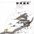 余太山主编:西域通史 2003版 PDF下载