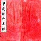 光绪平度州乡土志 15卷 张世卿修 王崧翰 于莲纂 光绪34年抄本 PDF下载