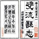 光绪双流县志 2卷 彭琬纂修 吴特仁增订 光绪20年刻本 PDF下载