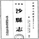 民国沙县志 12卷 罗克涵纂 梁伯荫修 民国17年铅印本 PDF下载