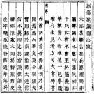 康熙遂溪县志 道光遂溪县志 PDF下载