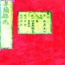 乾隆皋兰县志 20卷 吴鼎新修 黄建中纂 乾隆43年刻本 PDF下载