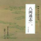弘治八闽通志 2006修订本(上下册)PDF下载
