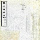 民国闽中会馆志 4卷 李景铭撰 民国32年铅印本 PDF下载