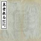 民国东丰县志 四卷 邢麟章修 李耦纂 王瀛杰修 民国二十年铅印本 PDF下载