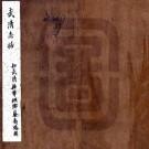 光绪武清志括 六卷 蔡寿臻辑 清抄本 PDF下载