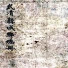 武清县城乡总册 蔡寿臻纂修 光绪七年稿本 PDF下载