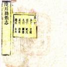 乾隆陵川县志 30卷 程德炯纂修 乾隆44年刻本 PDF下载