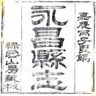 嘉庆永昌县志 8卷附续编1卷 嘉庆21年刻道光元年增刻本 PDF下载