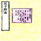 嘉庆长子县志 21卷 刘樾修 樊兑纂 嘉庆21年刻本 PDF下载