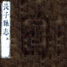 康熙长子县志 六卷 康熙四十四年刻本 PDF下载