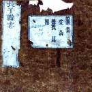 乾隆长子县志 20卷 纪在谱修 黄立世纂 乾隆43年刻本 PDF下载